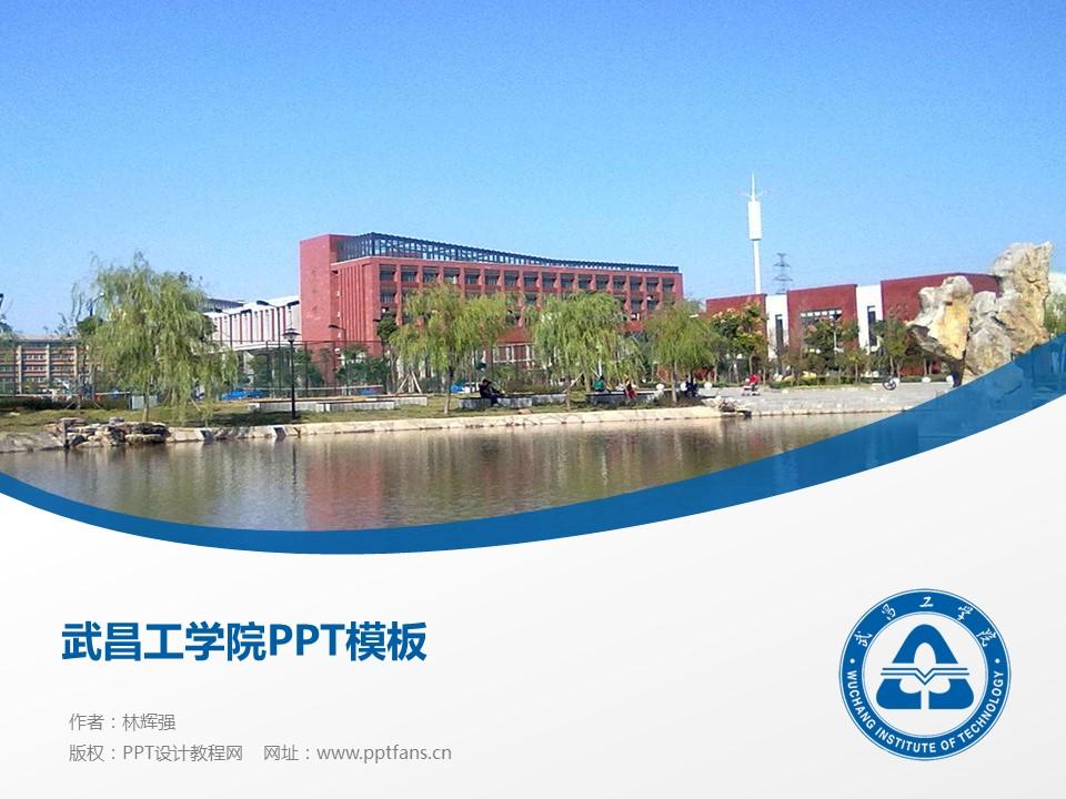 武昌工学院PPT模板下载_幻灯片预览图1