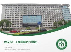 武汉长江工商学院PPT模板下载
