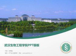 武汉生物工程学院PPT模板下载