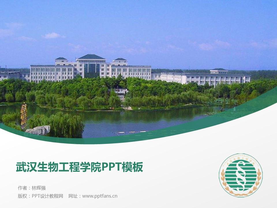 武汉生物工程学院PPT模板下载_幻灯片预览图1