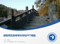 郧阳师范高等专科学校PPT模板下载