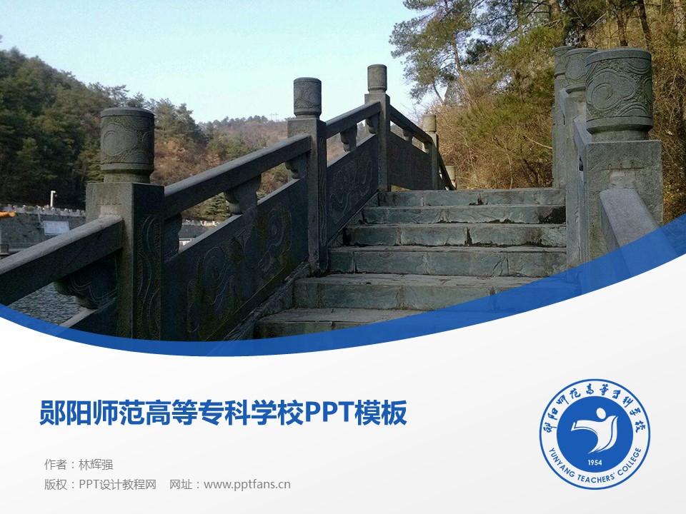郧阳师范高等专科学校PPT模板下载_幻灯片预览图1