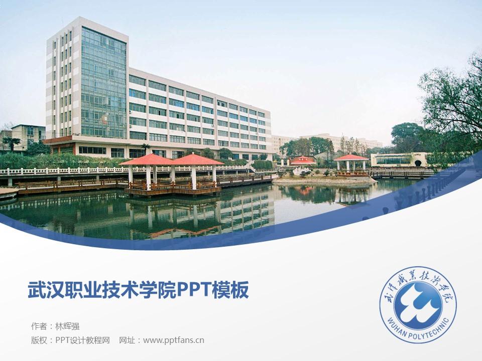 武汉职业技术学院PPT模板下载_幻灯片预览图1