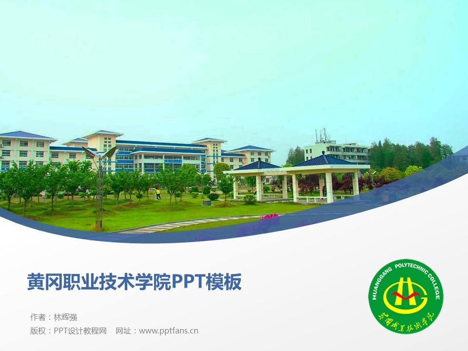 黄冈职业技术学院PPT模板下载_幻灯片预览图1