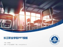 长江职业学院PPT模板下载