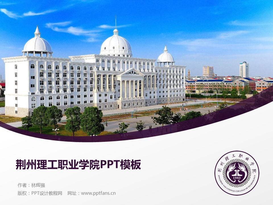 荆州理工职业学院PPT模板下载_幻灯片预览图1