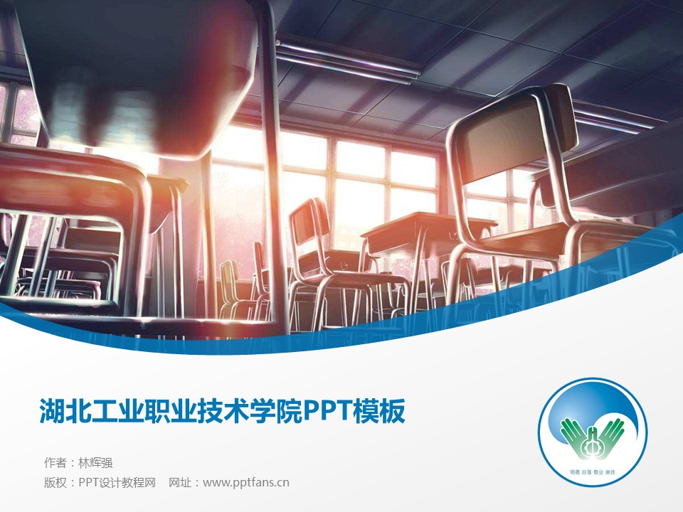湖北工业职业技术学院PPT模板下载_幻灯片预览图1