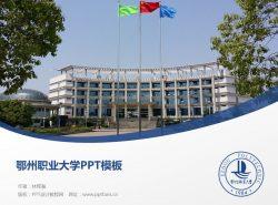 鄂州职业大学PPT模板下载