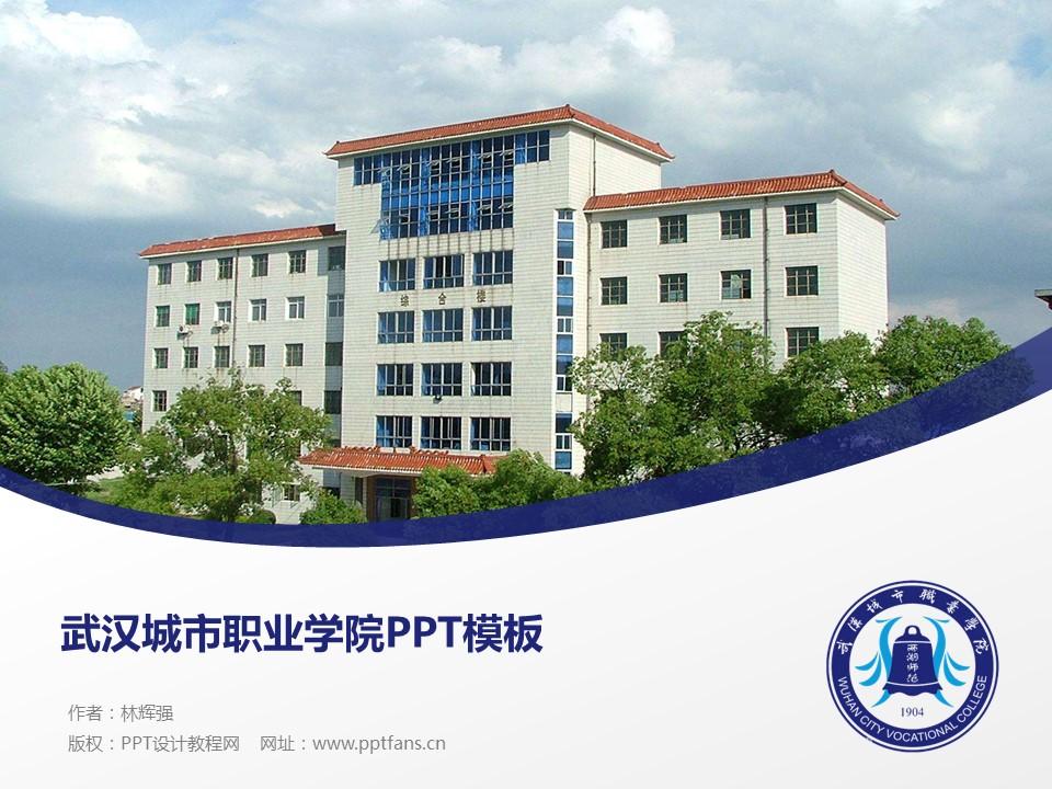 武汉城市职业学院PPT模板下载_幻灯片预览图1