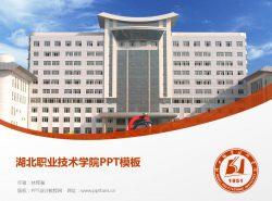 湖北职业技术学院PPT模板下载