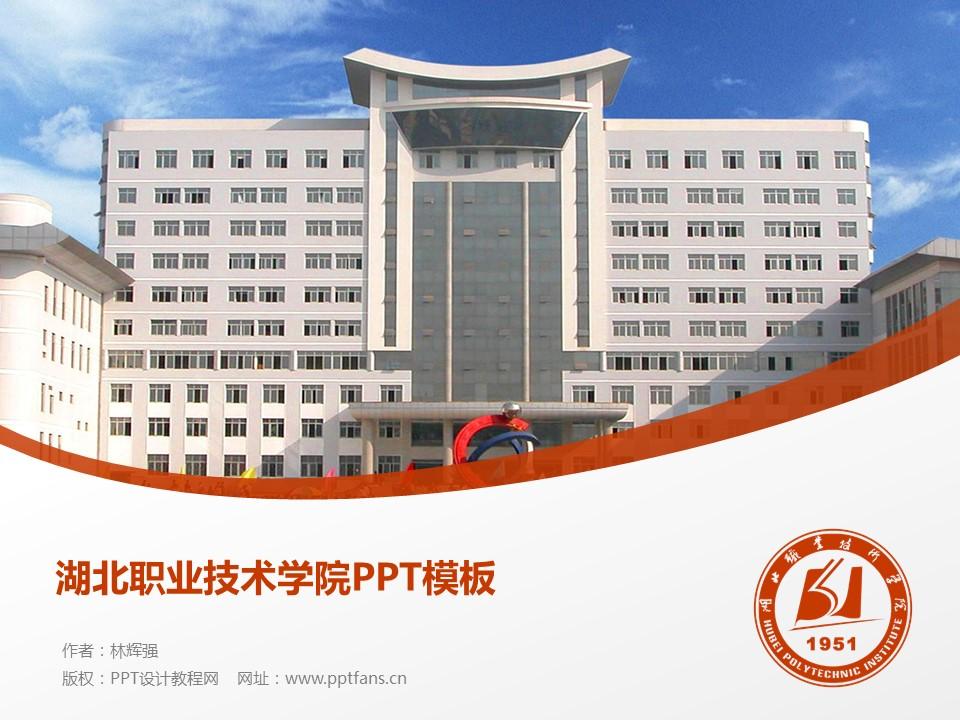 湖北职业技术学院PPT模板下载_幻灯片预览图1