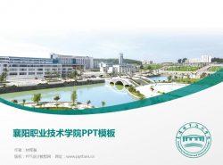 襄阳职业技术学院PPT模板下载