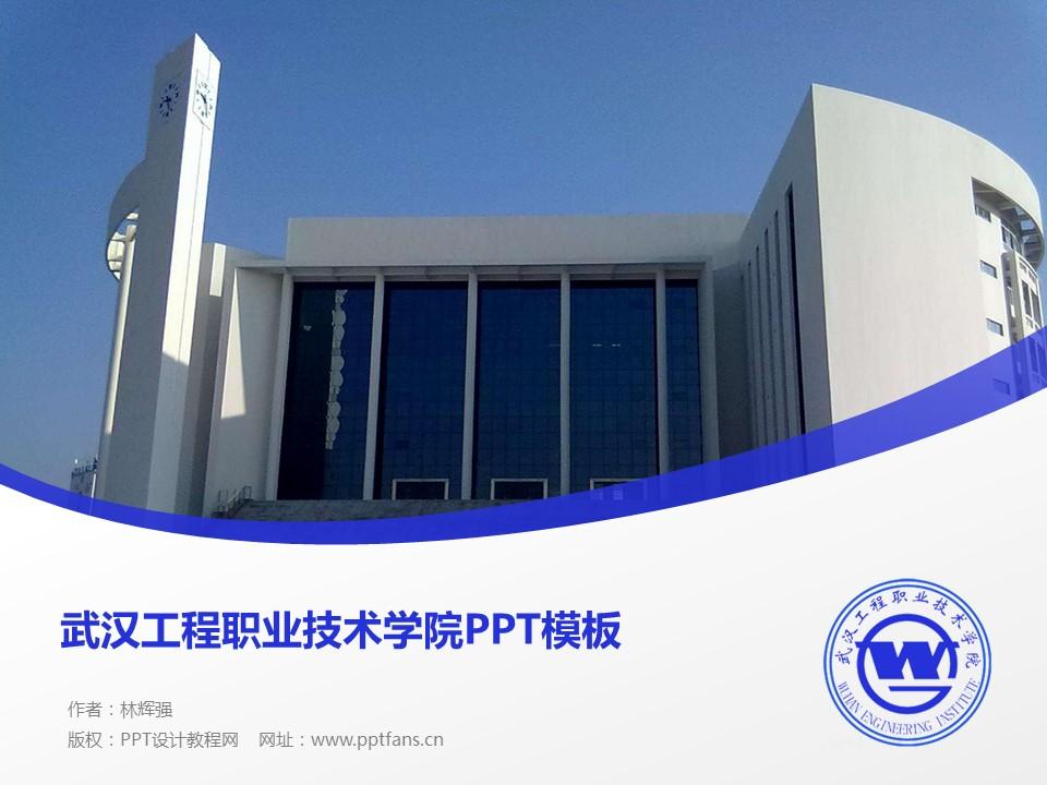 武汉工程职业技术学院PPT模板下载_幻灯片预览图1
