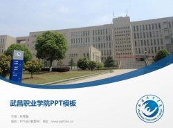 武昌职业学院PPT模板下载