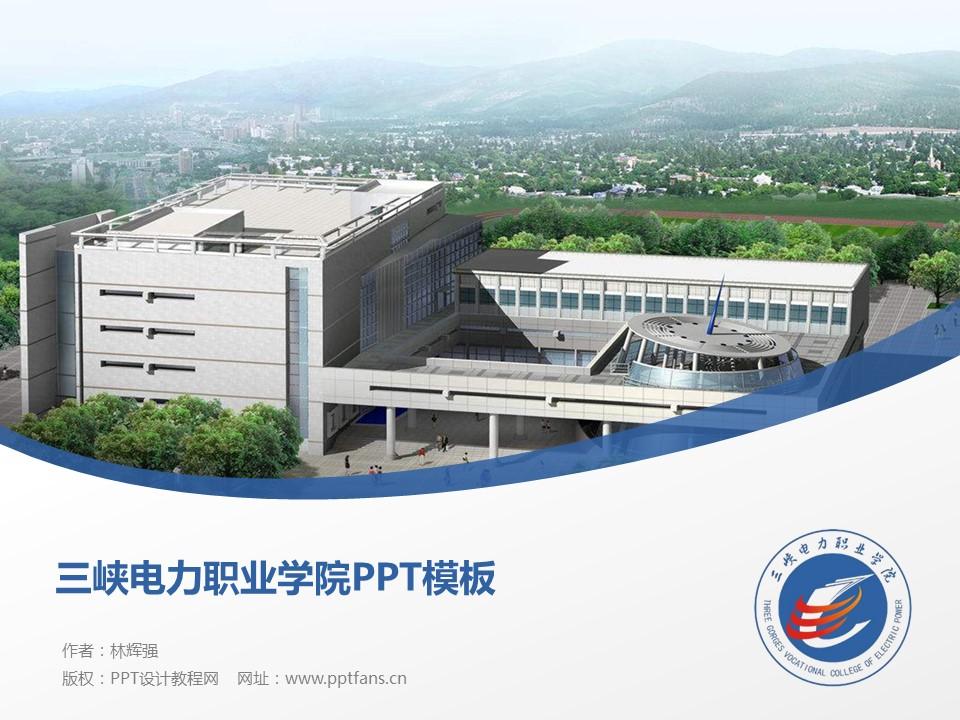 三峡电力职业学院PPT模板下载_幻灯片预览图1