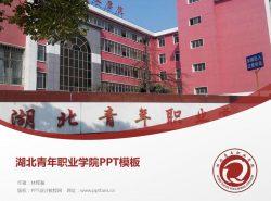 湖北青年职业学院PPT模板下载