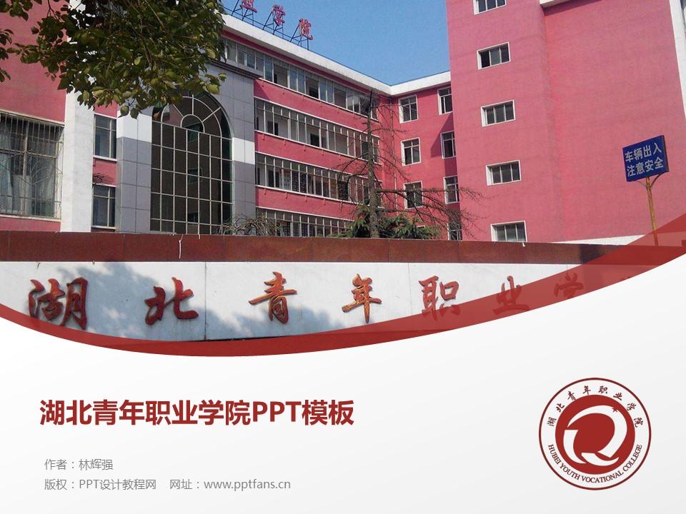 湖北青年职业学院PPT模板下载_幻灯片预览图1