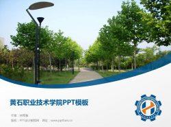 黄石职业技术学院PPT模板下载