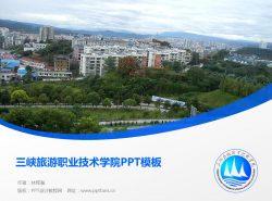 三峡旅游职业技术学院PPT模板下载