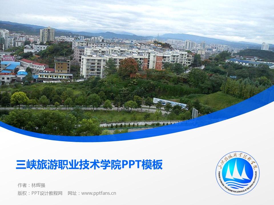 三峡旅游职业技术学院PPT模板下载_幻灯片预览图1