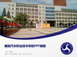 襄阳汽车职业技术学院PPT模板下载