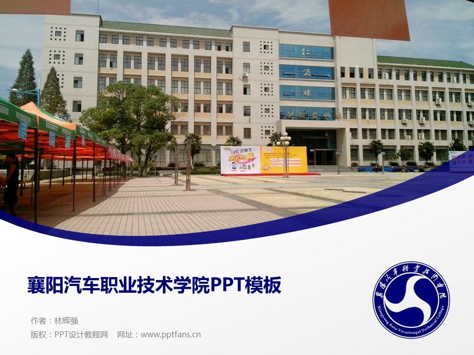 襄阳汽车职业技术学院PPT模板下载_幻灯片预览图1