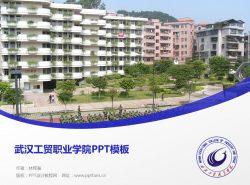 武汉工贸职业学院PPT模板下载