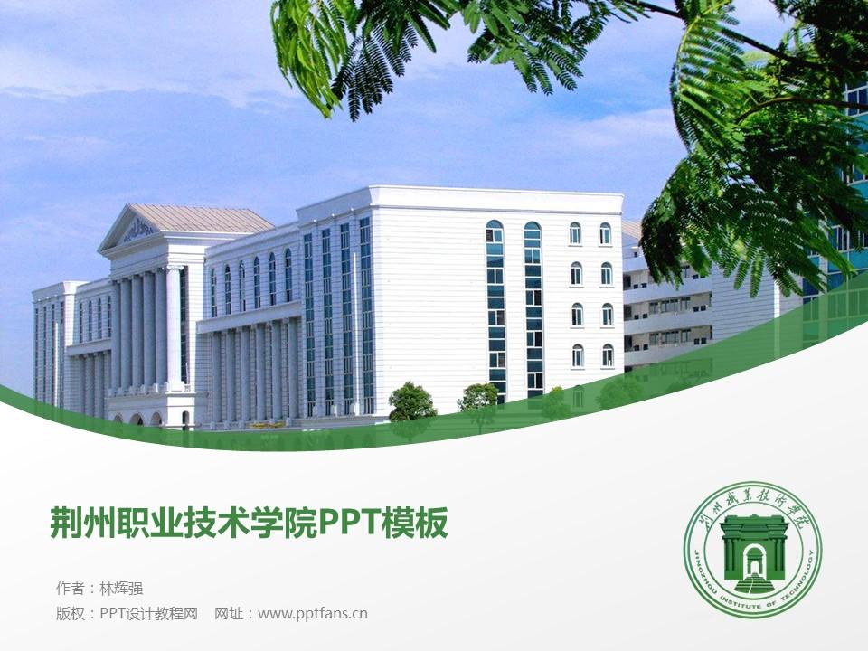 荆州职业技术学院PPT模板下载_幻灯片预览图1
