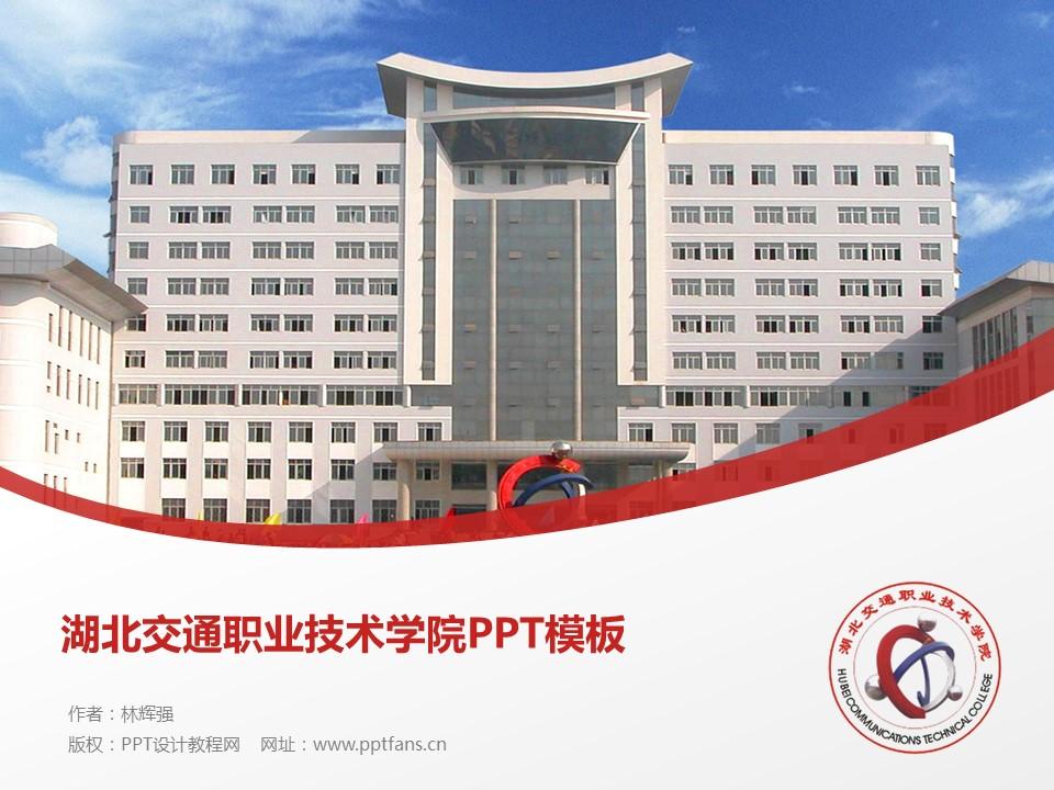 湖北交通职业技术学院PPT模板下载_幻灯片预览图1