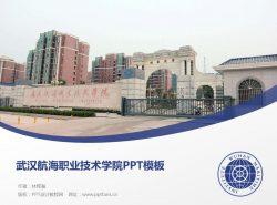 武汉航海职业技术学院PPT模板下载