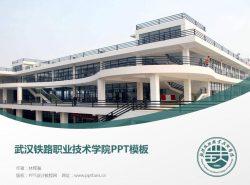 武汉铁路职业技术学院PPT模板下载