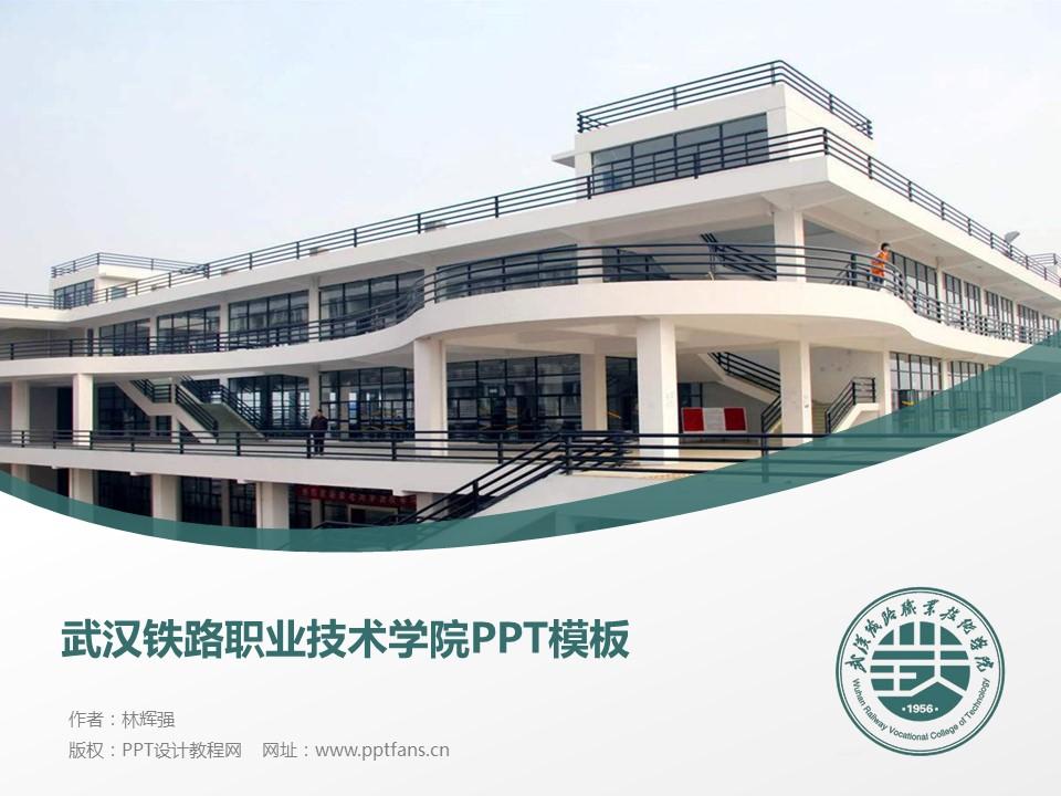 武汉铁路职业技术学院PPT模板下载_幻灯片预览图1