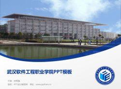 武汉软件工程职业学院PPT模板下载