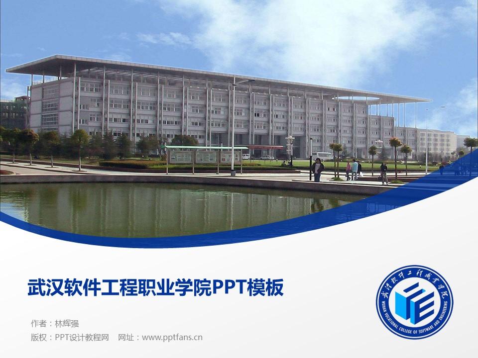 武汉软件工程职业学院PPT模板下载_幻灯片预览图1
