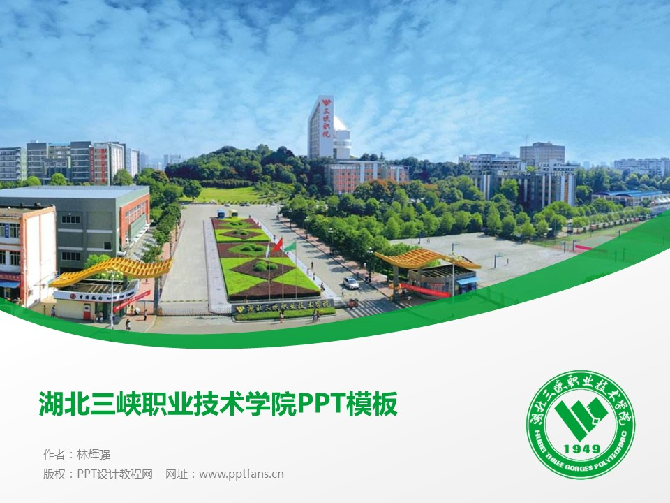 湖北三峡职业技术学院PPT模板下载_幻灯片预览图1
