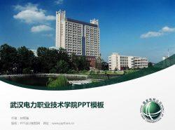 武汉电力职业技术学院PPT模板下载