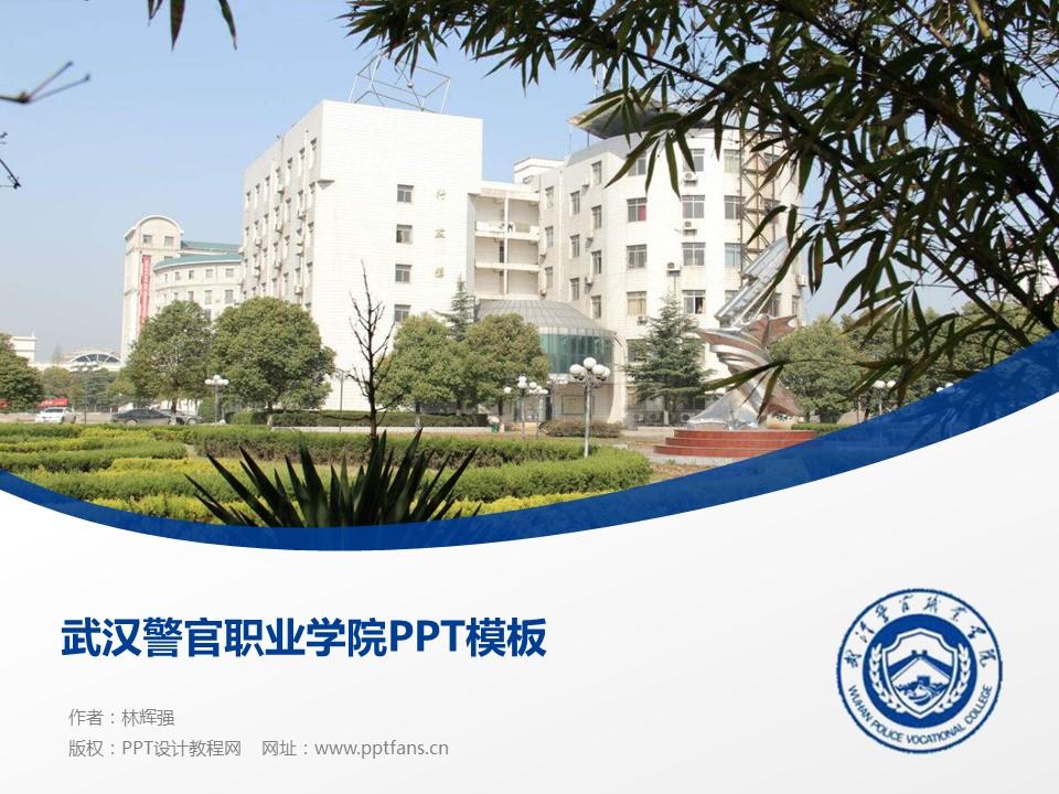 武汉警官职业学院PPT模板下载_幻灯片预览图1