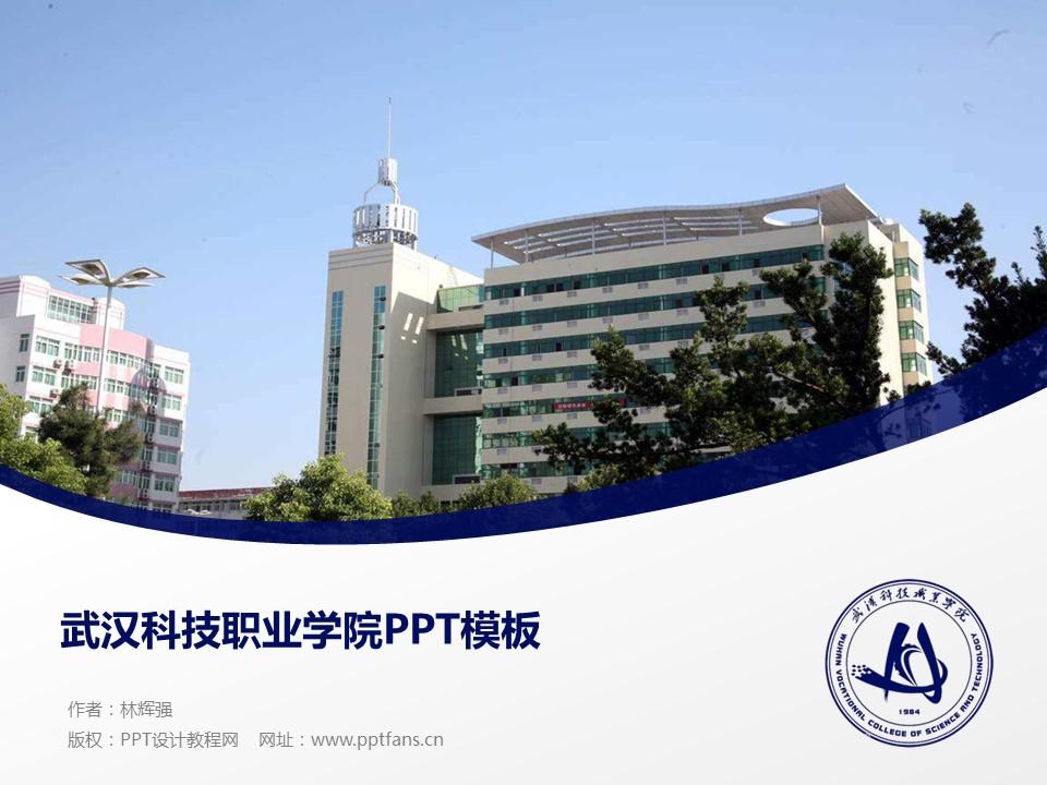 武汉科技职业学院PPT模板下载_幻灯片预览图1