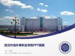 武汉外语外事职业学院PPT模板下载