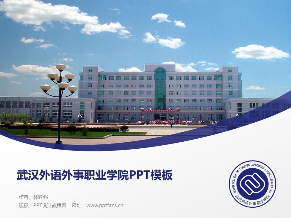 武汉外语外事职业学院PPT模板下载_幻灯片预览图1