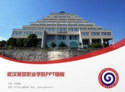 武汉商贸职业学院PPT模板下载
