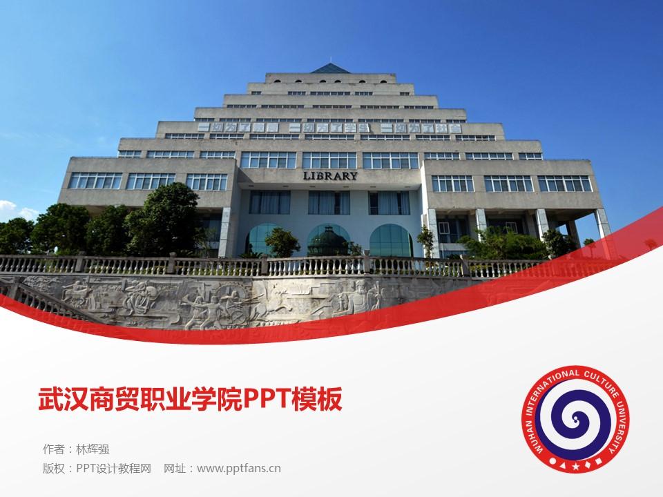 武汉商贸职业学院PPT模板下载_幻灯片预览图1