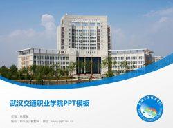 武汉交通职业学院PPT模板下载