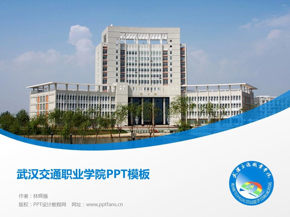 武汉交通职业学院PPT模板下载_幻灯片预览图1