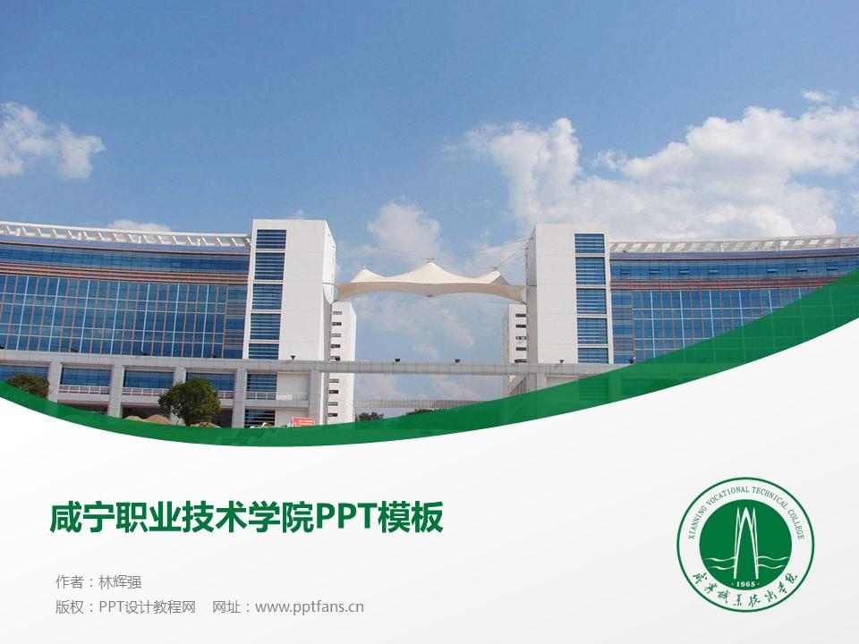咸宁职业技术学院PPT模板下载_幻灯片预览图1