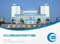 长江工程职业技术学院PPT模板下载