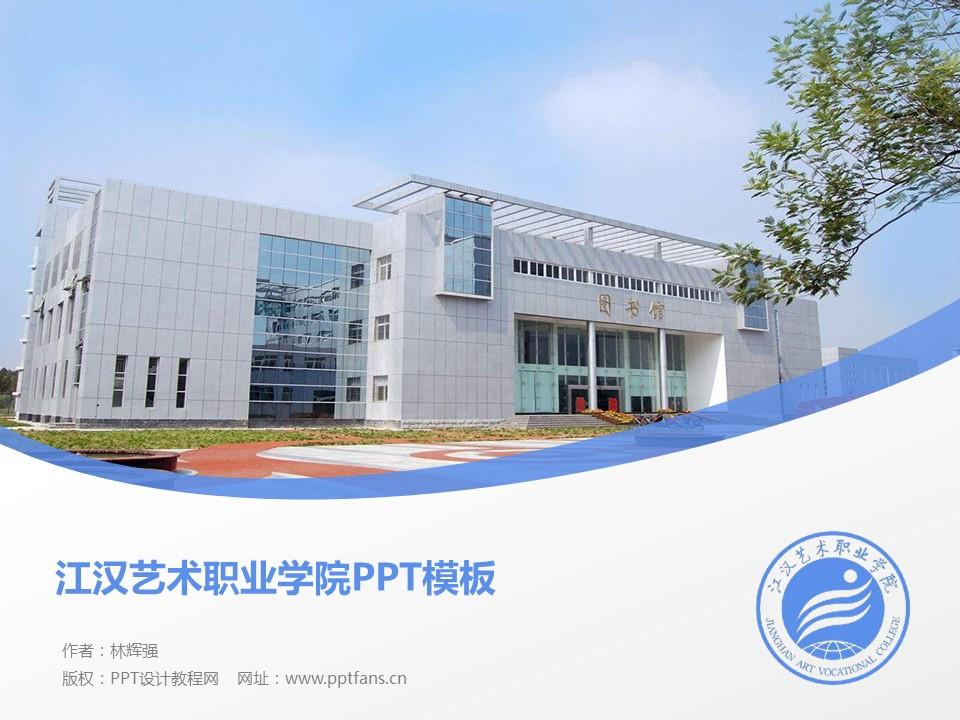 江汉艺术职业学院PPT模板下载_幻灯片预览图1
