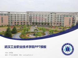 武汉工业职业技术学院PPT模板下载