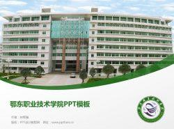 鄂东职业技术学院PPT模板下载