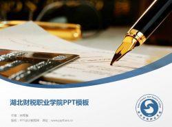 湖北财税职业学院PPT模板下载